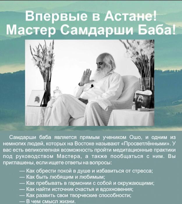 meditatstsii-osho