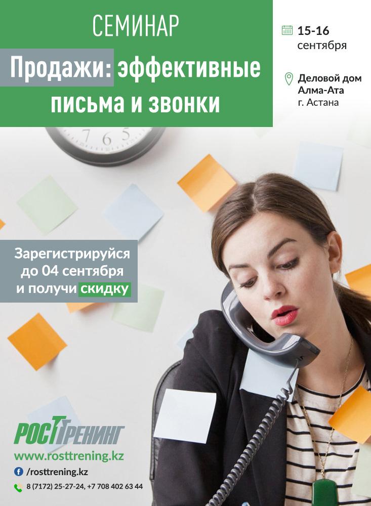 seminar-prodazhi