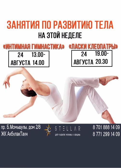 zanyatiya-po-razvitiyu-tela