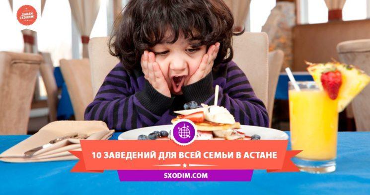 10-dlya-vsej-semi-jpg1