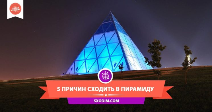 5-prichin-shodit-v-piramidu