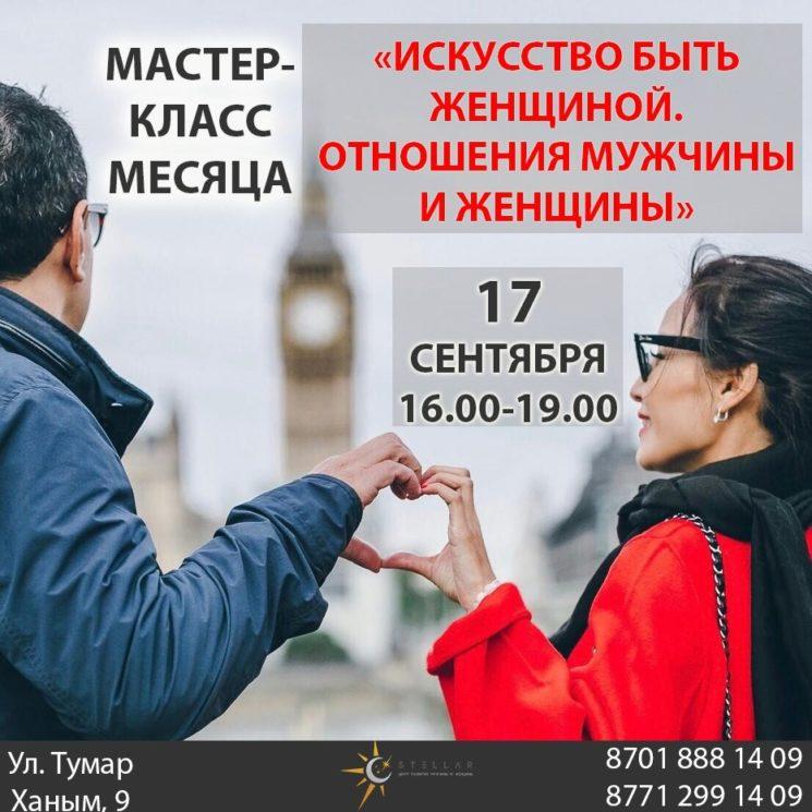 6408u15171_iskusstvo-byt-zhenchinoy