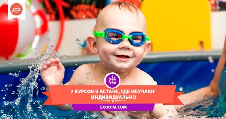 7-kursov-v-astane