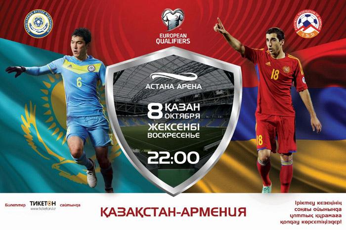kazahstan-armeniya