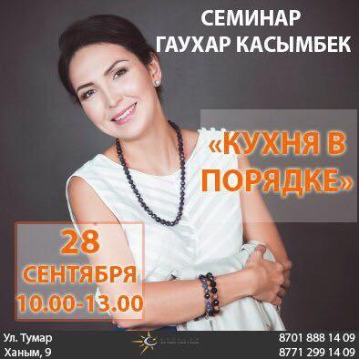 seminar-gauhar-kasymbek-kuhnya-v-poryadke