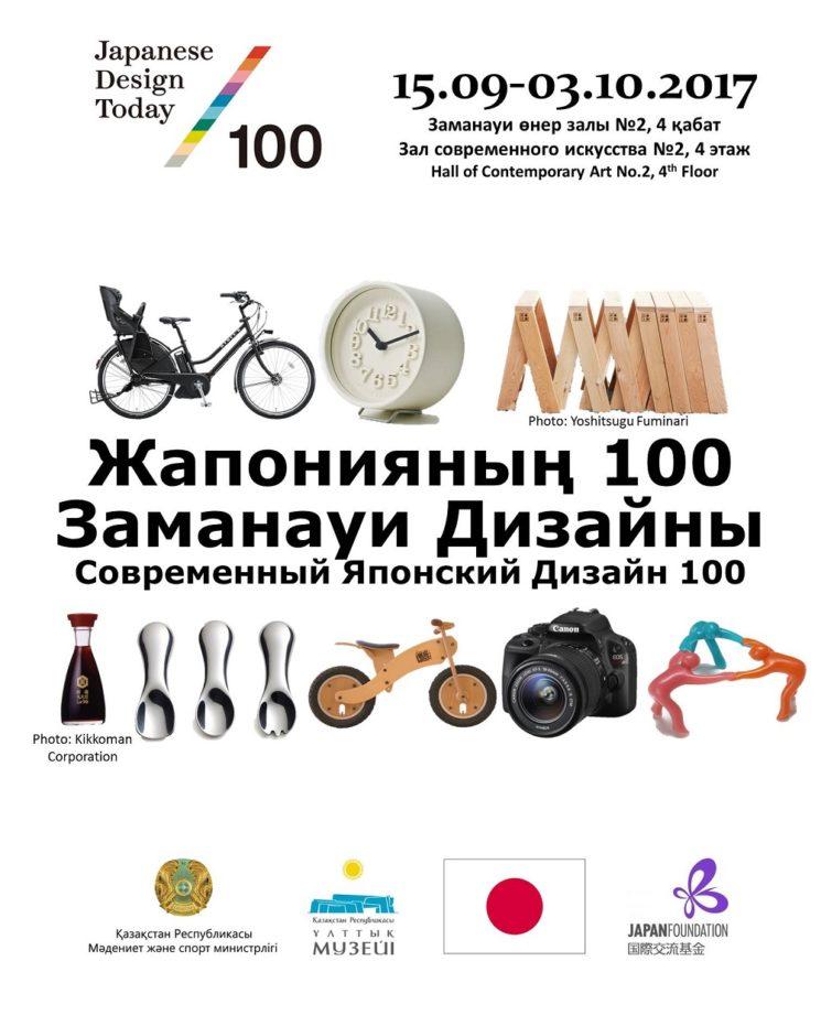 sovremennyj-yaponskij-dizajn-100