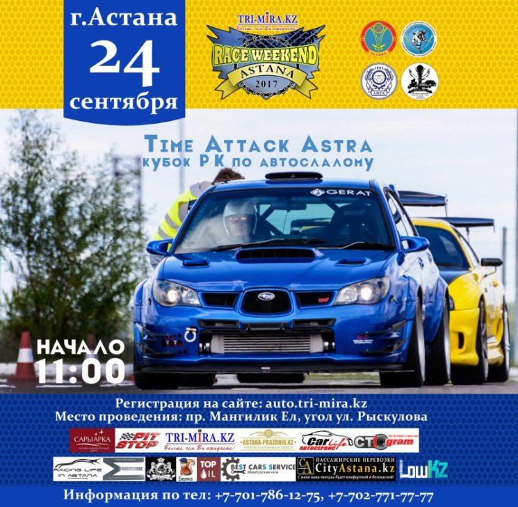 time-attack-astra-2017
