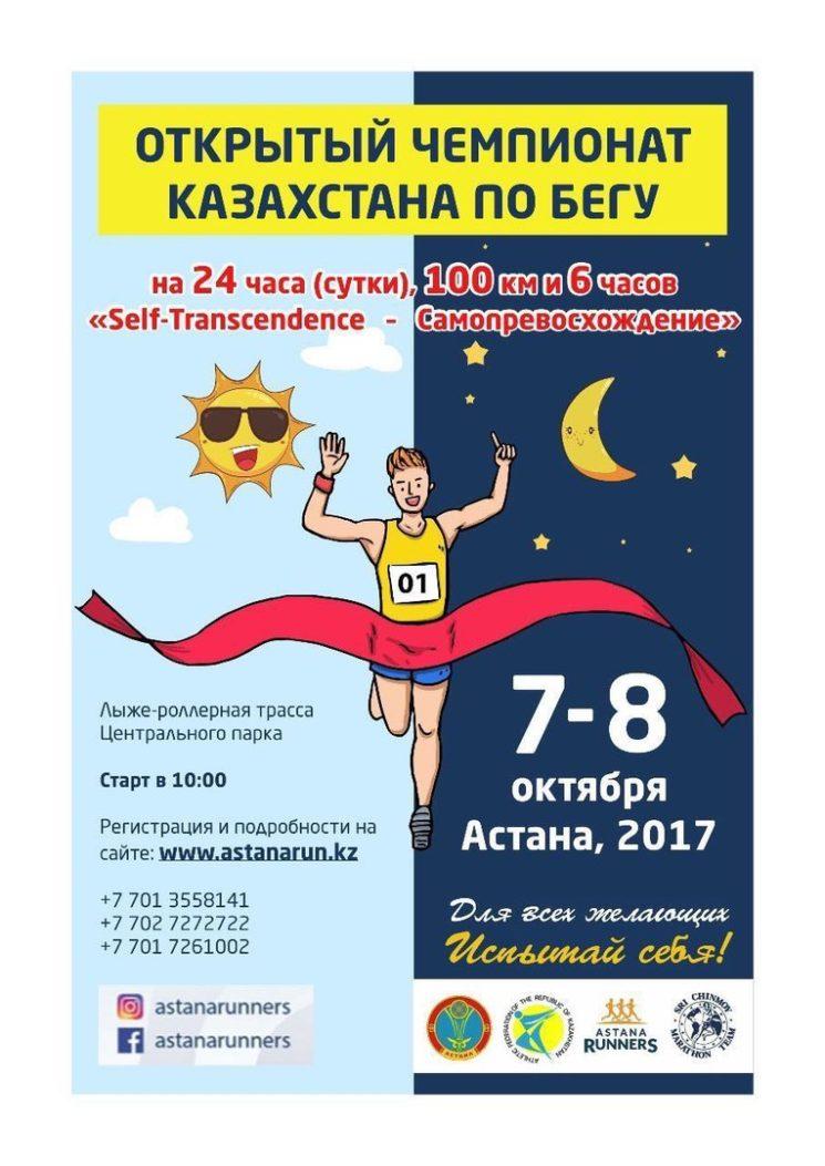 v-ultramarafon-self-transcendence