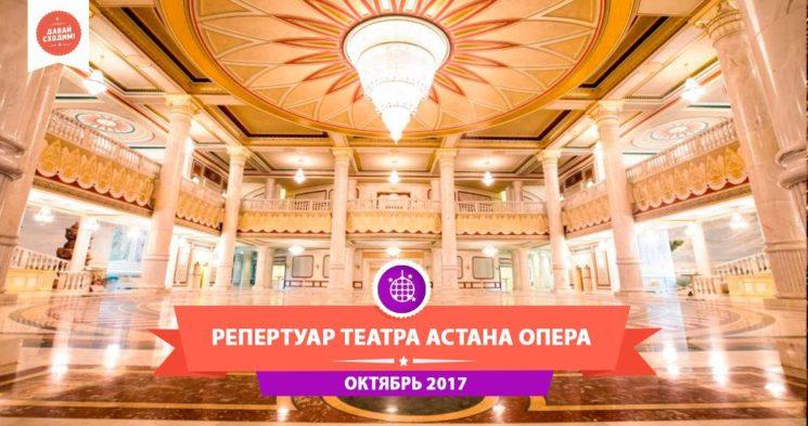 astana-opera-oktyabr