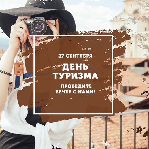 den-turizma-gala-uzhin