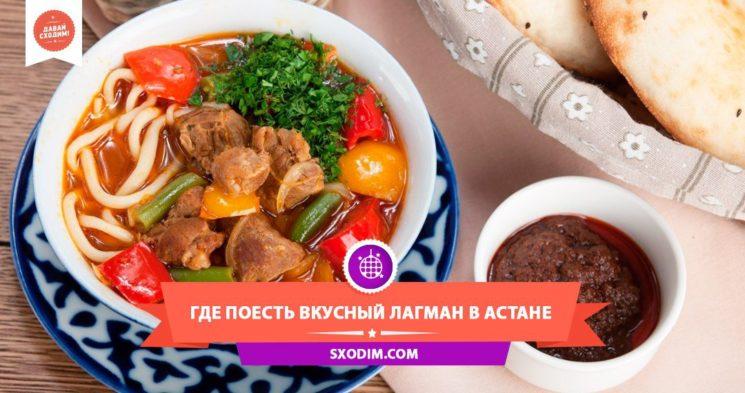 gde-poest-vkusnyj-laman-v-astane