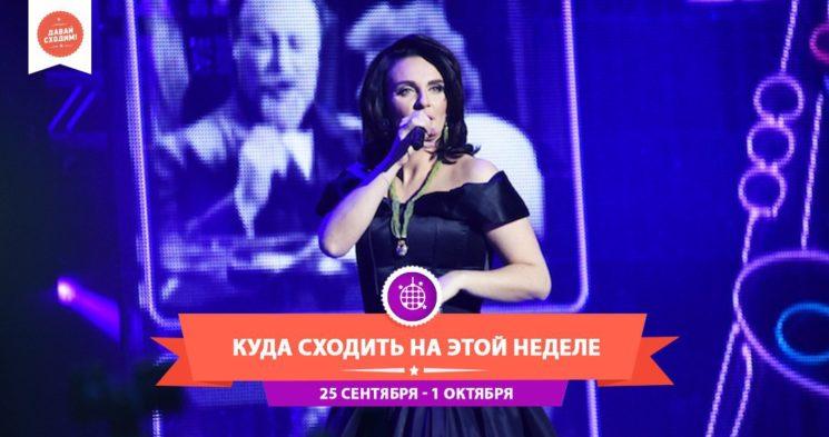kuda-shodit-25-sentyabrya-1-oktyabrya-2