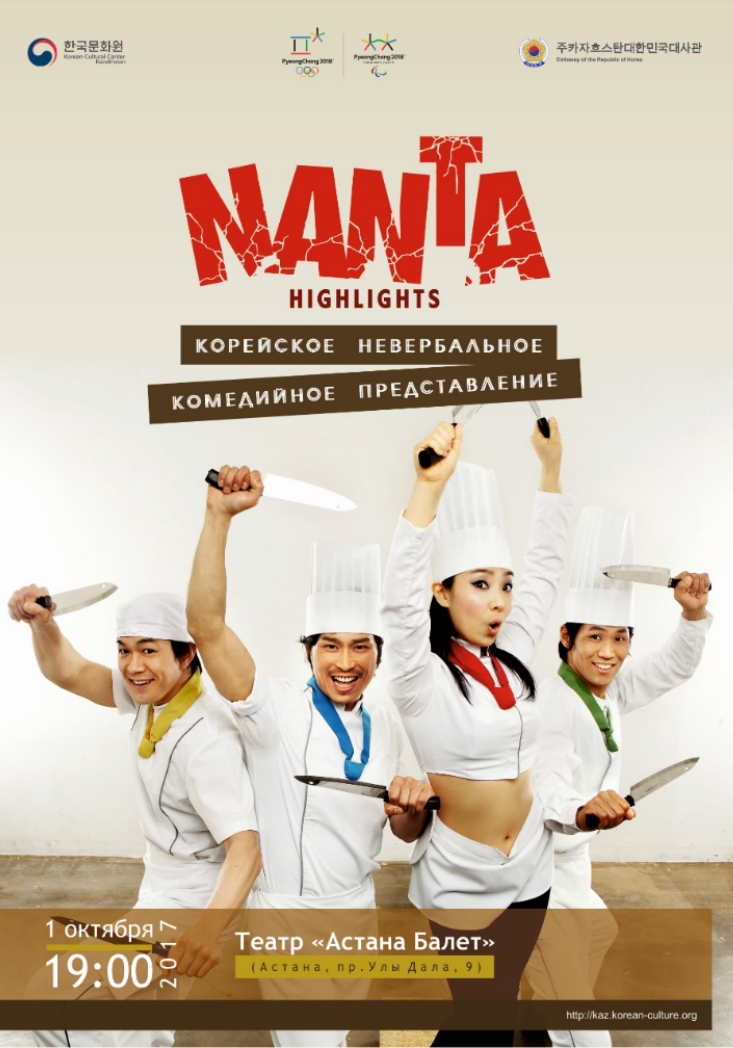nanta-2