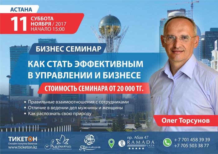 oleg-torsunov-seminar-kak-stat-effektivnym-v-upravlenii-i-biznese