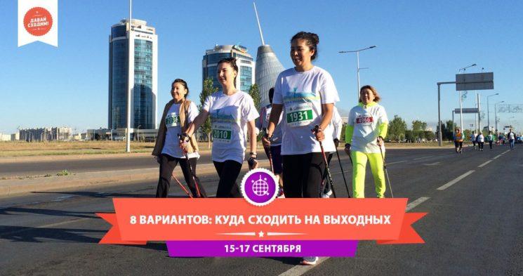 podborka-kuda-shodit-15-17-sentyabrya