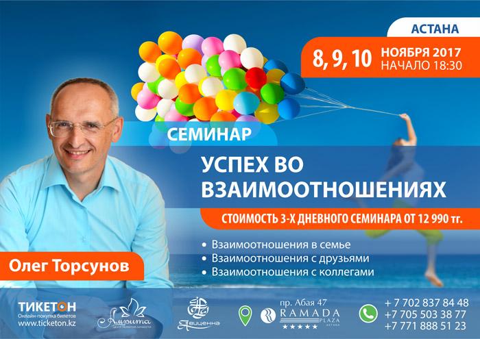 seminar-uspeh-vo-vzaimootnosheniyah