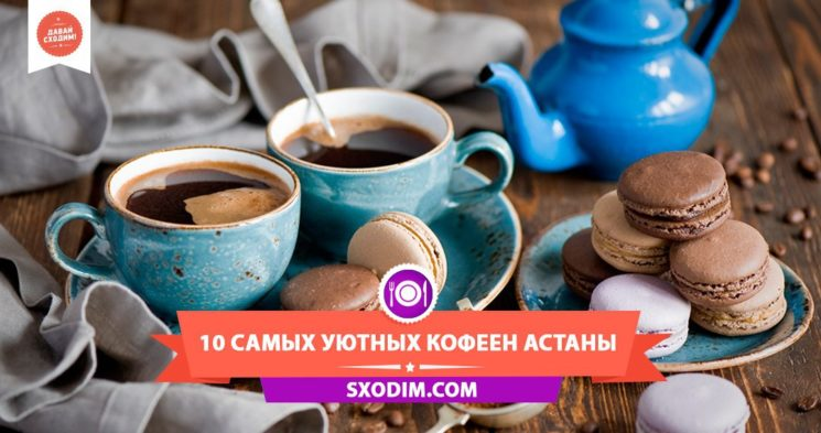 10-samyh-kofeen