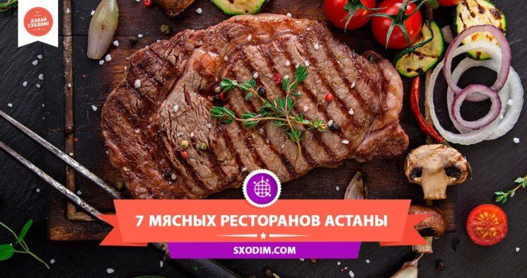7-myasnyh-restoranov