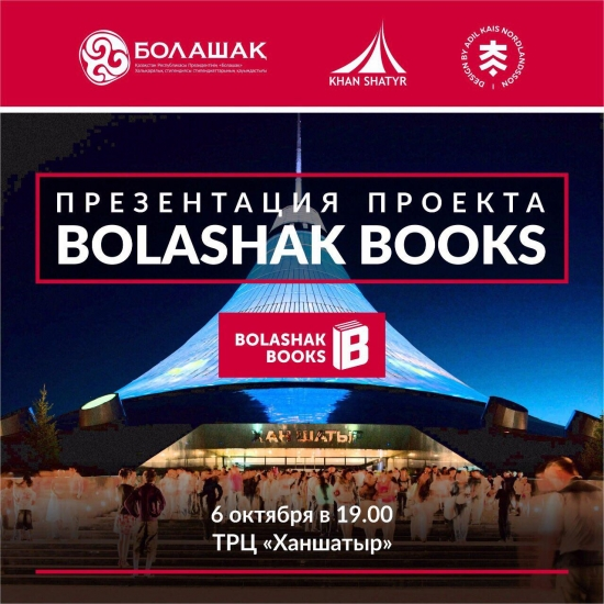 bolashak-books2