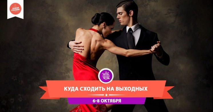 kuda-shodit-na-vyhodnyh-6-8-oktyabrya