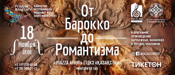 ot-barokko-do-romantizma