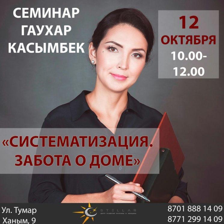 seminar-kasymbek