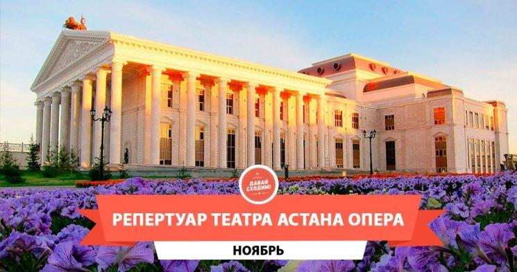 astana-opera