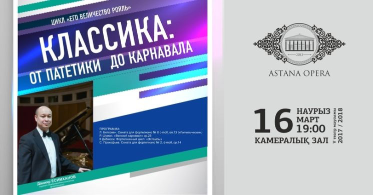 289645_16-marta-2018-klassika-ot-patetiki-do-karnavala2