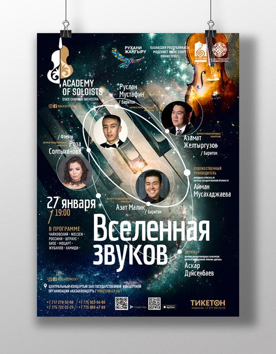 7406u10962_kontsert-vselennaya-zvukov