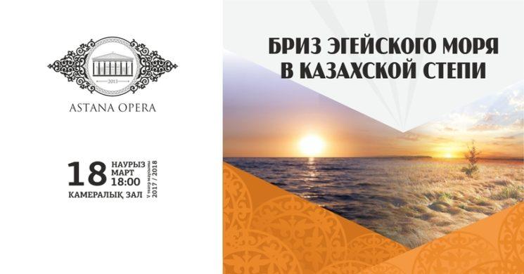 326943_18-marta-2018-briz-egejskogo-mora-v-kazahskoj-stepi2