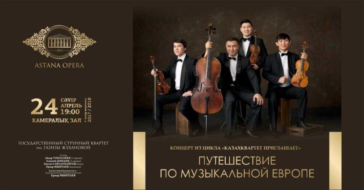326947_24-aprela-2018-kazahkvartet-putesestvie-po-muzykalnoj-evrope2