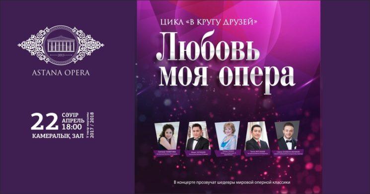 326948_22-aprela-2018-lubov-moa-opera2