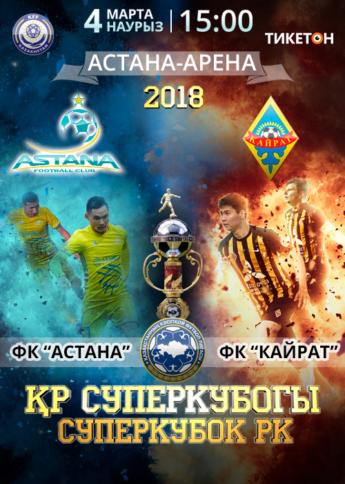 5004u10962_astana-kayrat-superkubok-kazakhstana-po-futbolu-04mar18