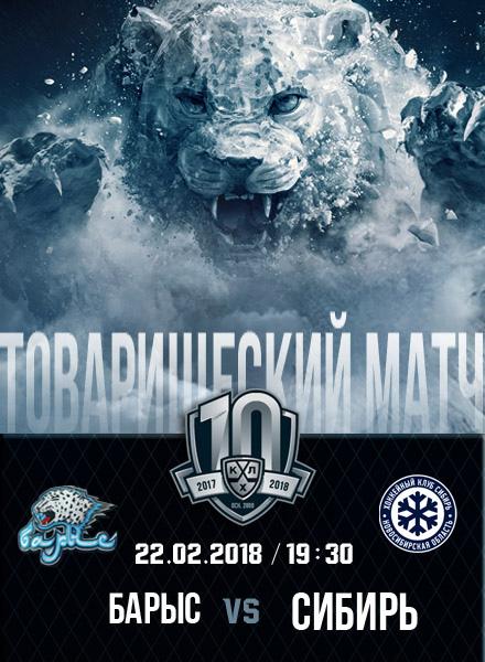 5a7bcff04c610_barys-sibir-tovarishcheskiy-match-220218