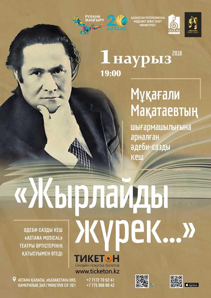5a82d574c7dc3_literaturno-muzykalniy-vecher-zhyrlaydy-zhurek1