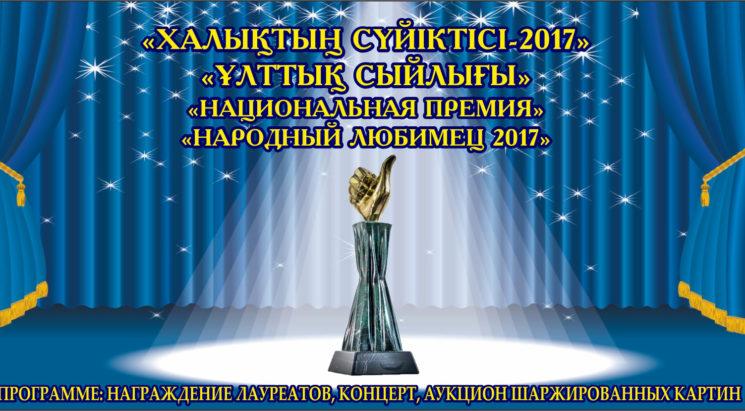 7388u15171_natsionalnaya-premiya-narodnyy-lyubimets-2017-goda2