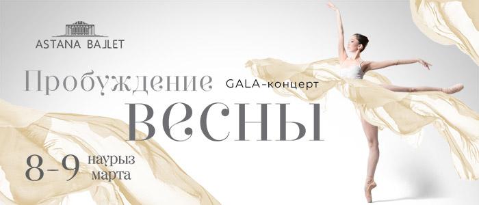 7647u10962_astana-ballet-probuzhdenie-vesny