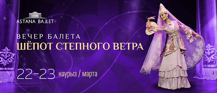7650u10962_shyepot-stepnogo-vetra-astanaballet