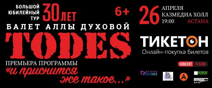 7665u10962_spektakl-i-prisnitsya-zhe-takoe-v-astane
