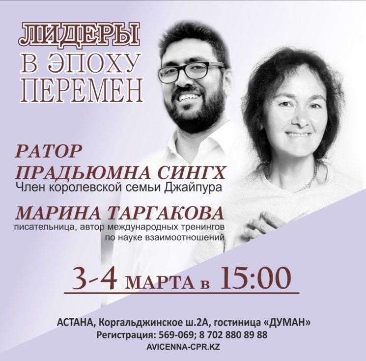 7669u15171_trening-lidery-v-epokhu-peremen2