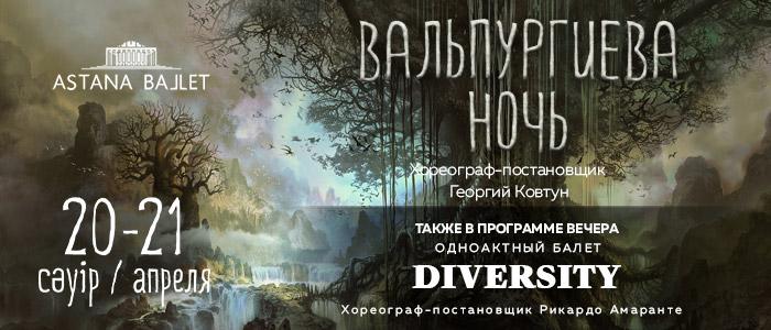 7688u10962_valpurgieva-noch-i-diversity-astanaballet
