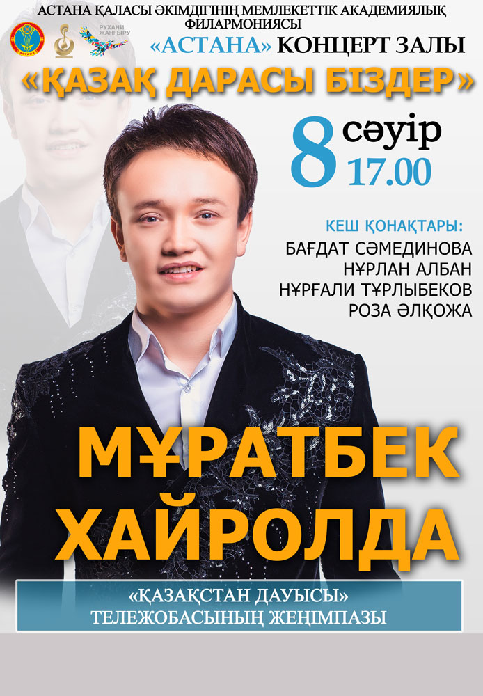 7732u15171_muratbek-khayrolda-kazak-darasy-byzder1