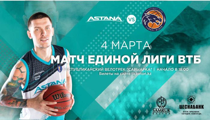 7793u10962_pbk-astana-bk-tsmoki-040318