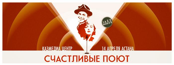 schastlivye-poyut-v-astane-140318