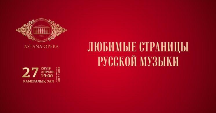 328089_27-aprela-2018-lubimye-stranicy-russkoj-muzyki2