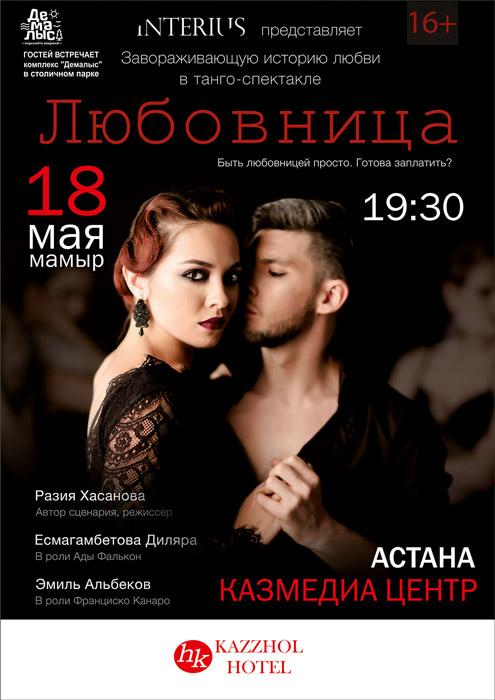 3400u10962_tango-spektakl-lubovnica-v-astane_0