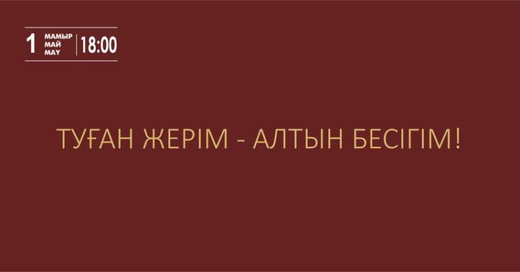 347214_tugan-zer-2