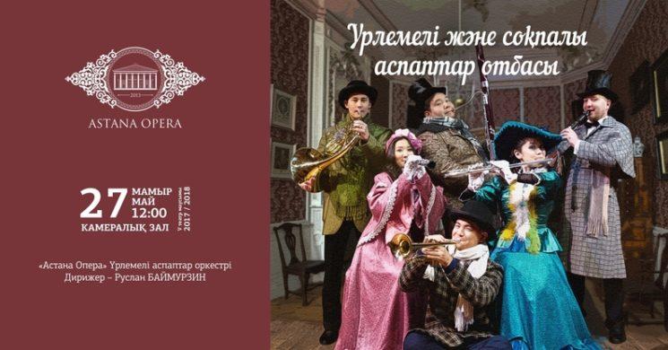 356103_27-maa-2018-urlemeli-aspaptar-otbasy-kaz2