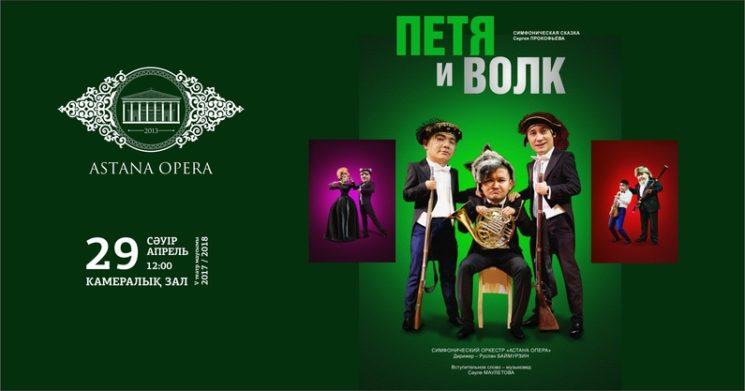 69834_29-aprela-2018-peta-i-volk-rus-az2