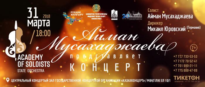 7667u10962_kontsert-ayman-musakhadzhaeva-predstavlyaet-astana